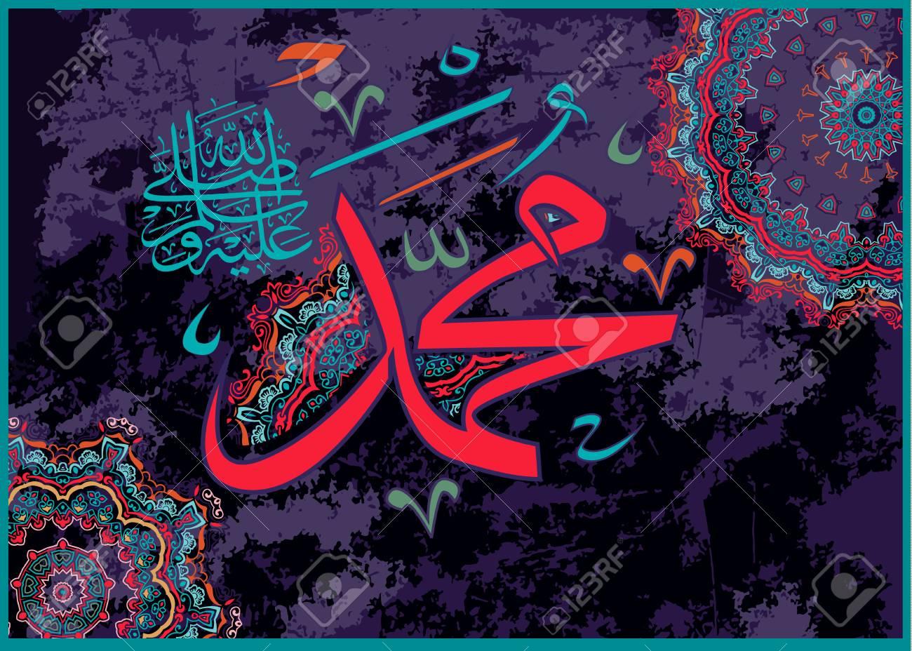 Islamic calligraphy Muhammad, sallallaahu alaihi WA sallam, can