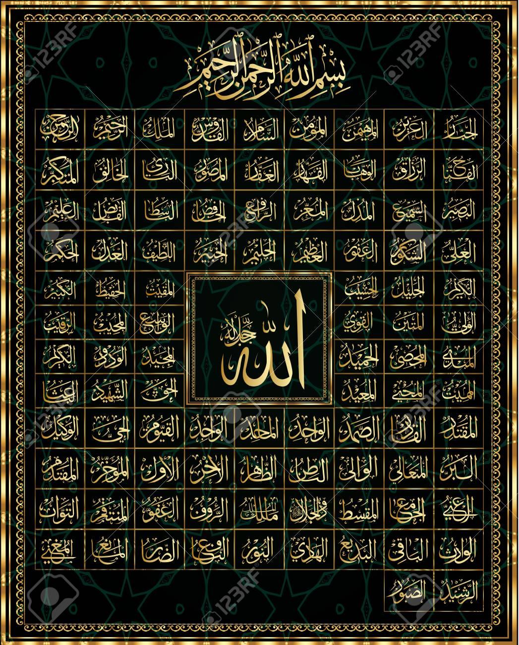 99 names of Allah. Vector illustration. - 97857821