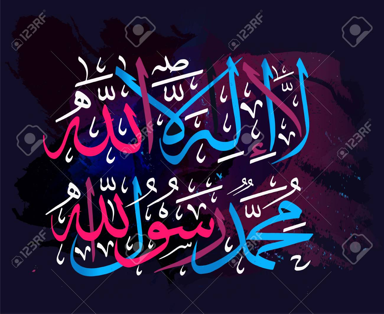 Arabic calligraphy of religious verses from Quran