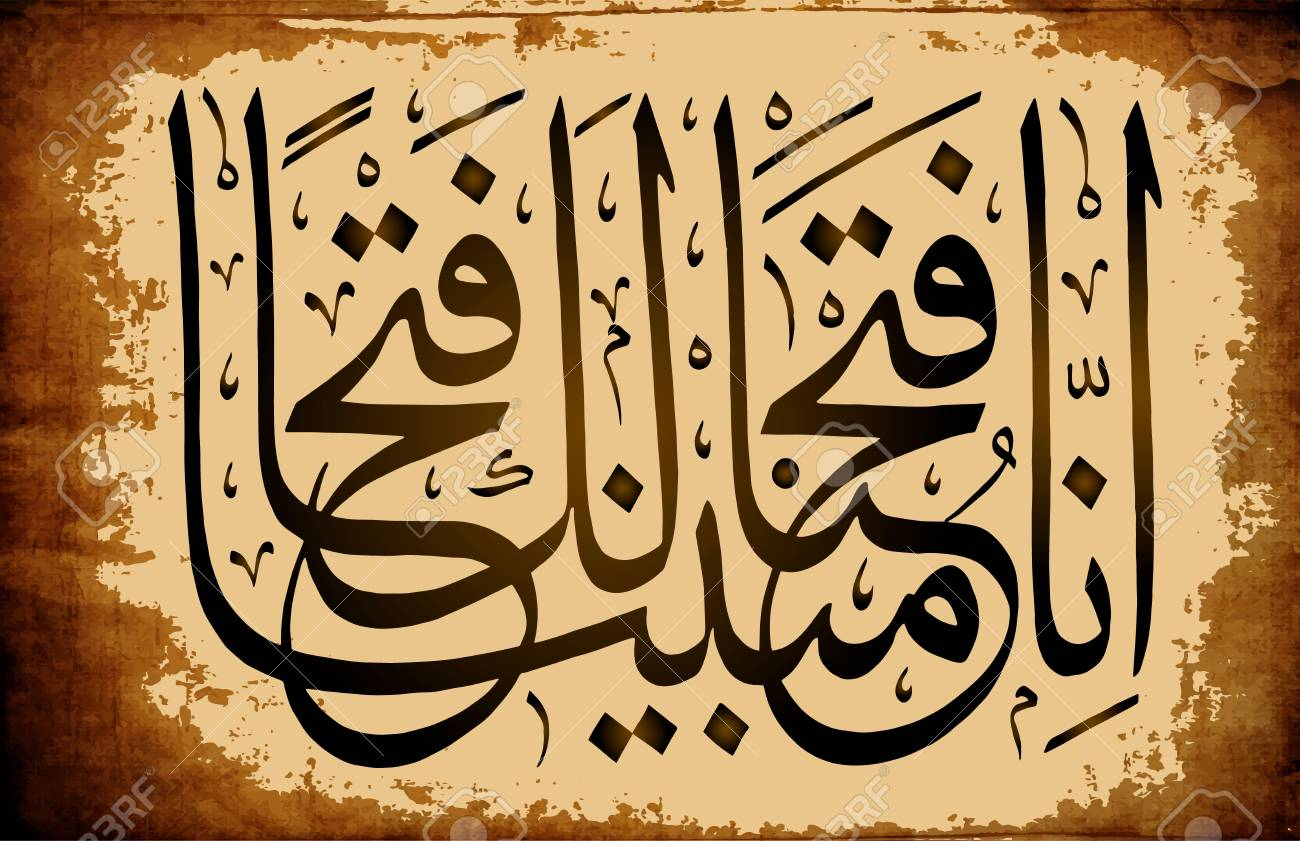 Image result for surah al fath Calligraphy