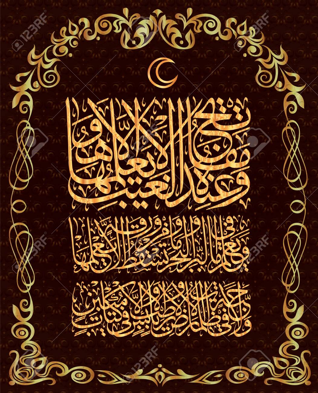 Image result for calligraphy Surah Al isra