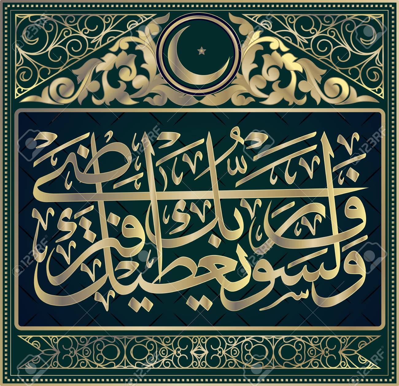 Al dhuha surah