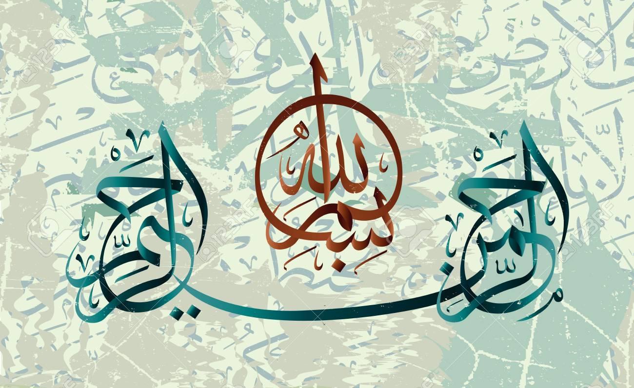 """Islamic calligraphy of Basmalah """"in the name of God, most gracious, most merciful. - 104780154"""