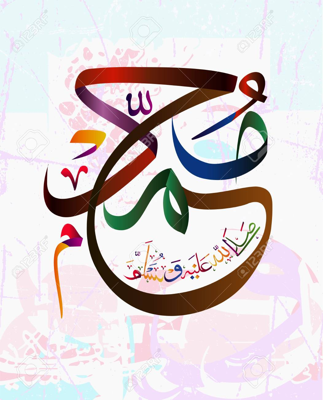 Image result for surah Muhammad Calligraphy