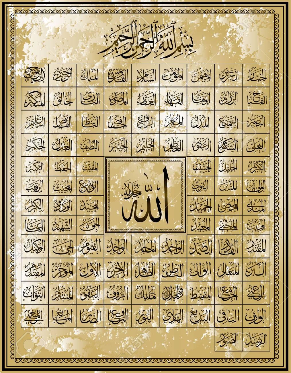 Islamic calligraphy 99 names of Allah. - 110774008