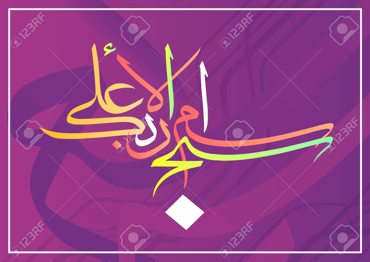 Islamic calligraphy from the Quran Surah al-Ala the Almighty