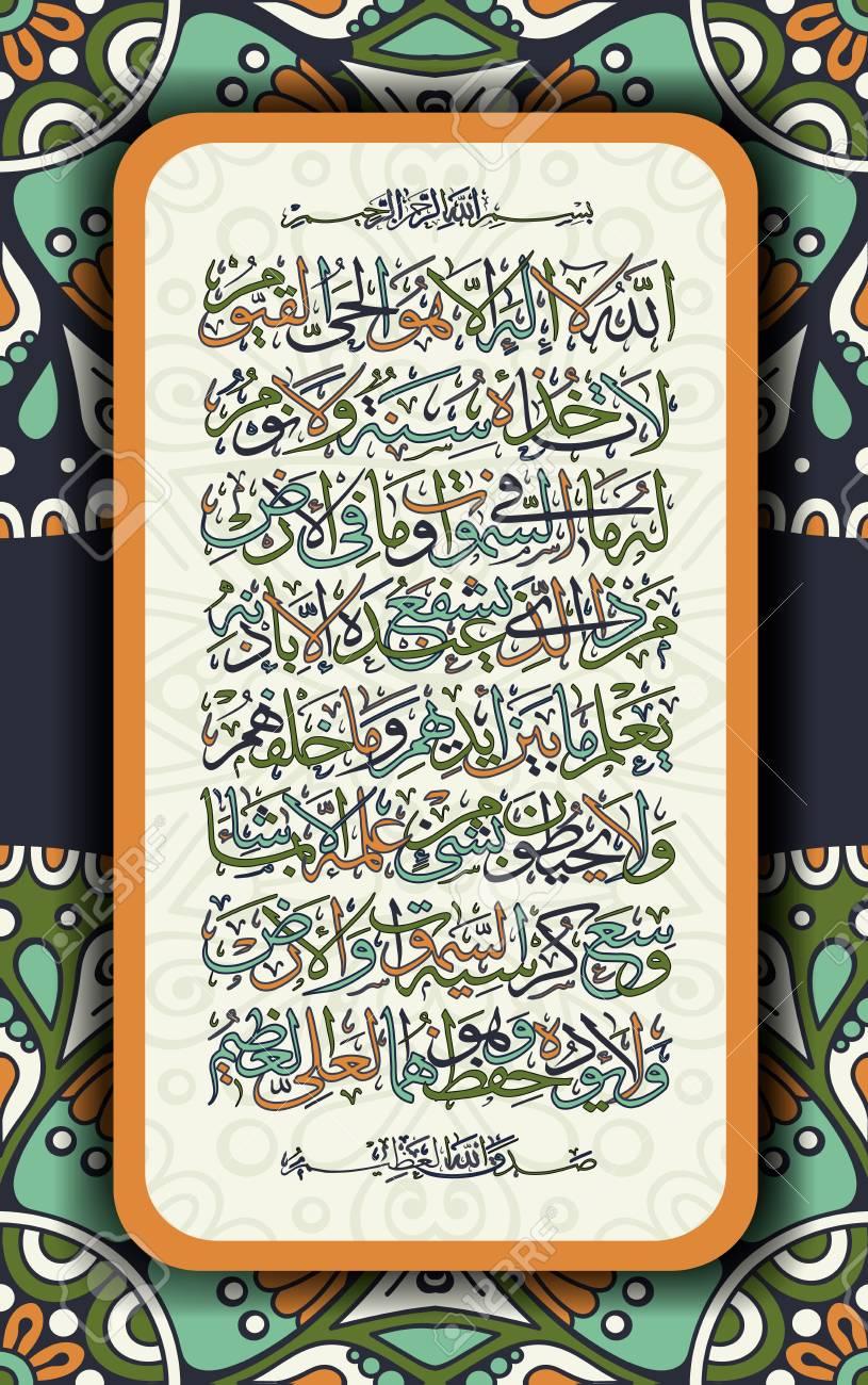 Arabic calligraphy 255 ayah, Sura Al Bakara Al-Kursi means Throne