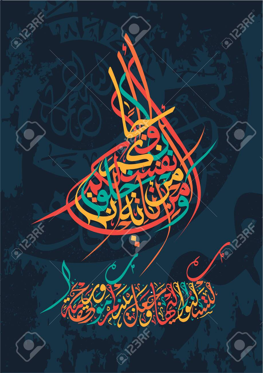 30 Surah from the Quran 29 ayah  Among his signs is that He created