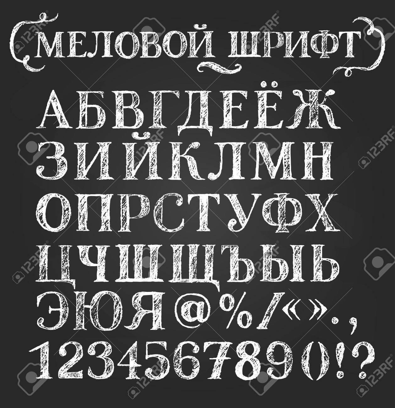 Chalk cyrillic font  Russian capital letters, special symbols