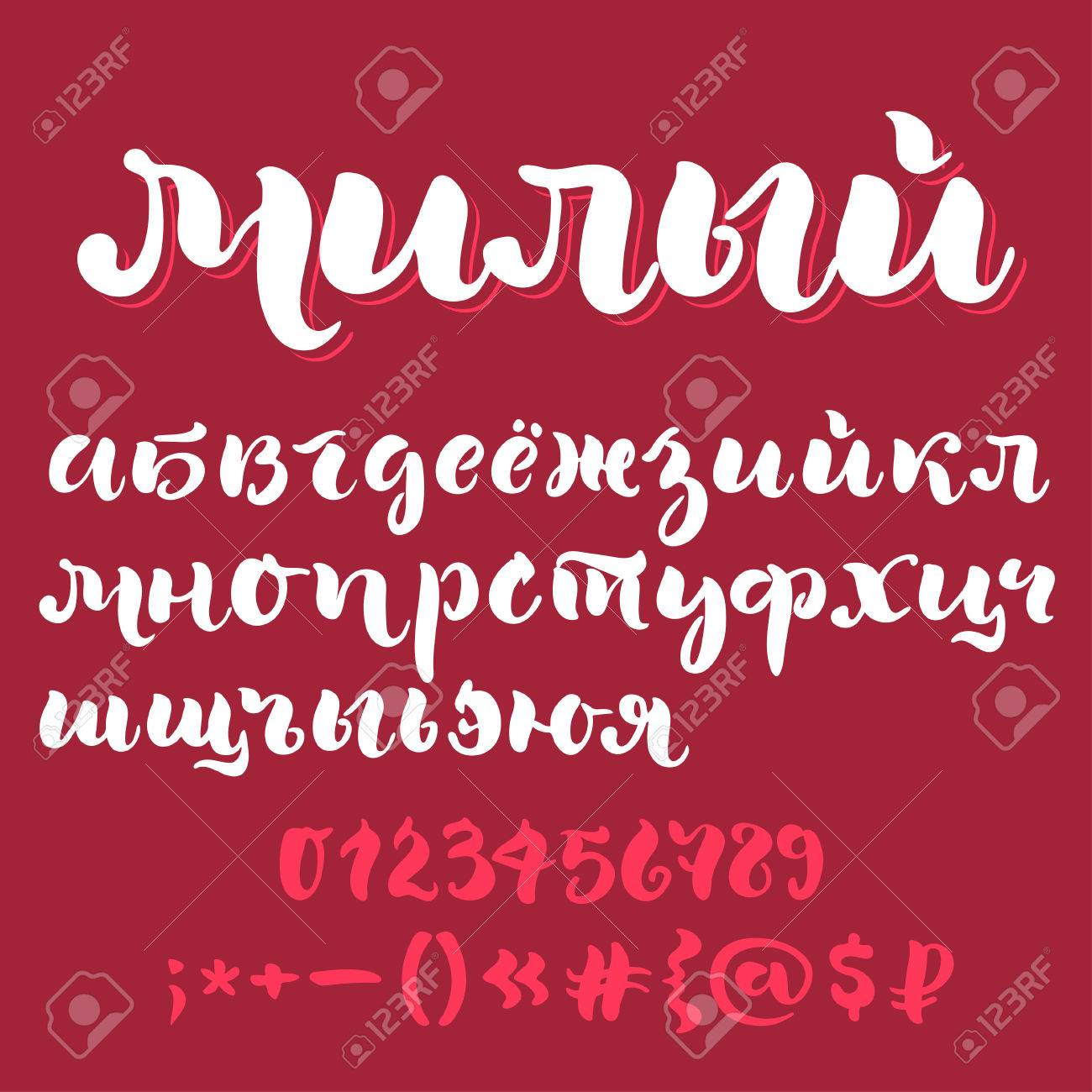 b1b934e5985 Brush script cyrillic alphabet. Title in Russian means Honey. Lowercase  letters, numbers and