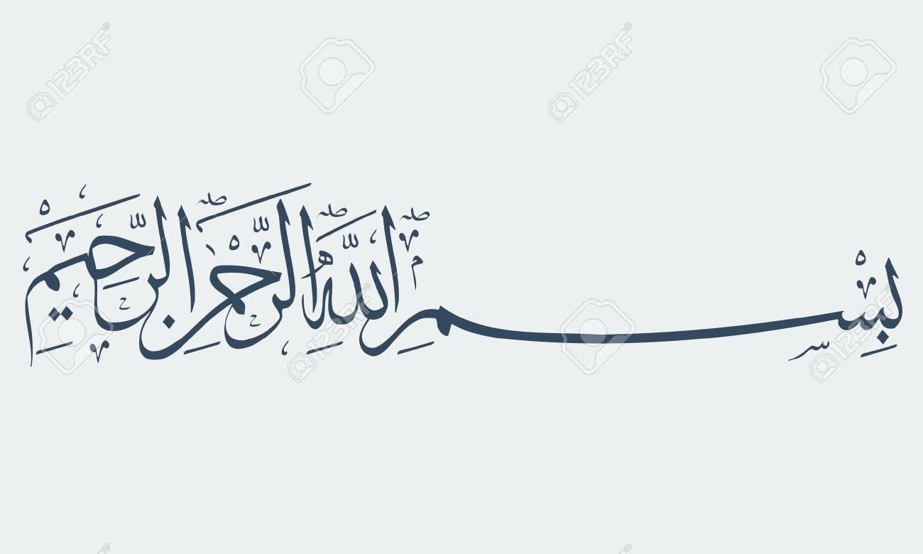Vector Bismillah  Islamic or arabic Calligraphy  Basmala - In