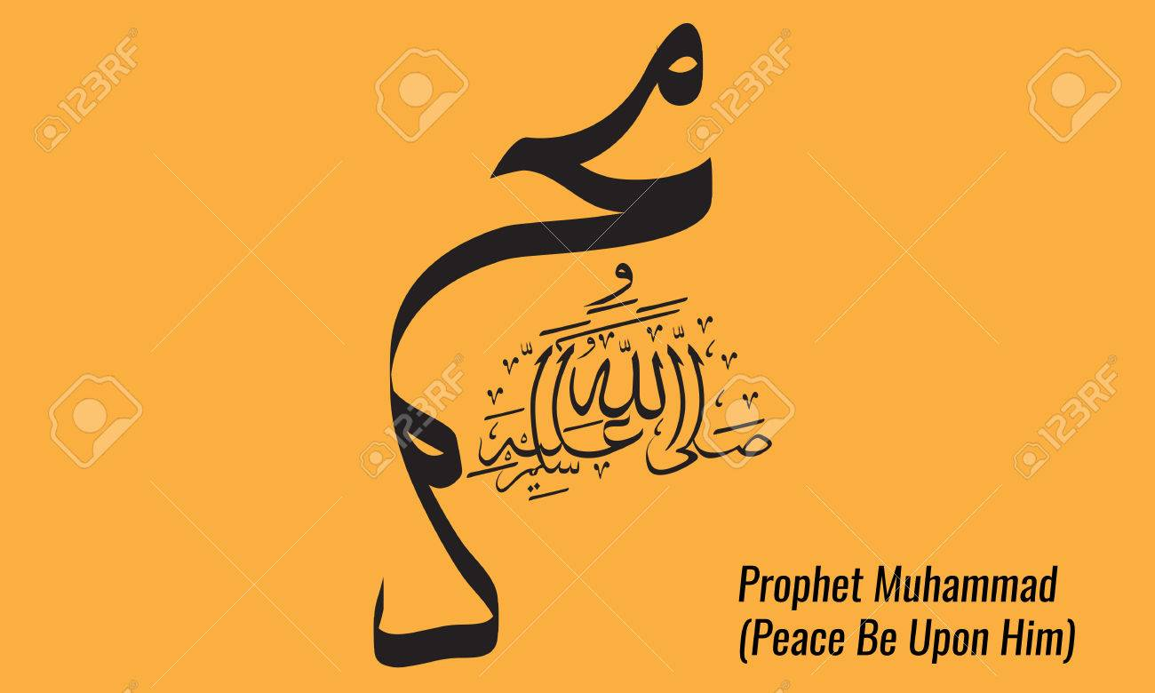 Vector of arabic calligraphy name of Prophet - Salawat supplication