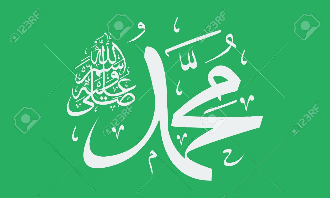 Vector of arabic calligraphy name of prophet salawat supplication