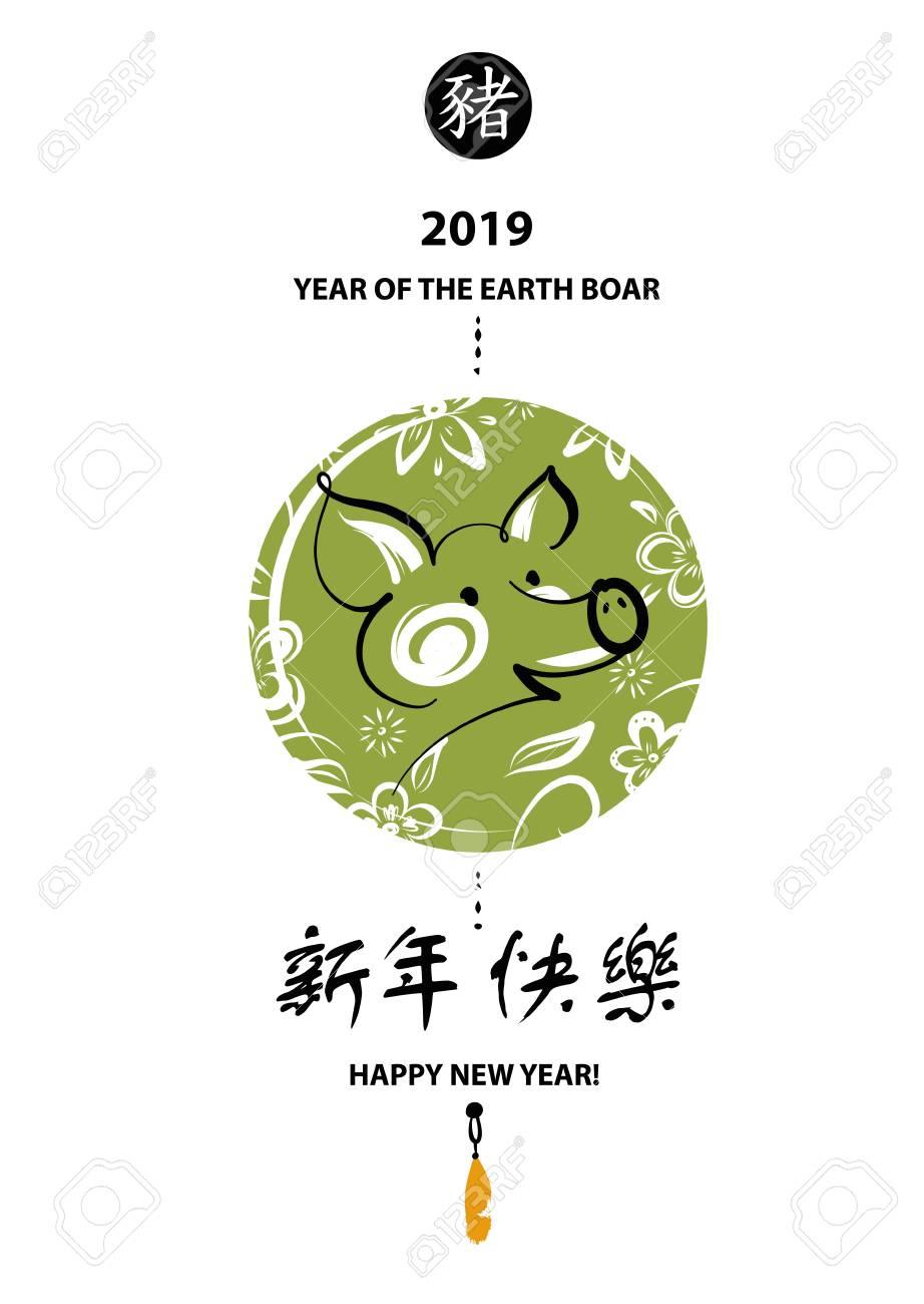 Lément De Vecteur De Conception Logo Logo Carte De Voeux Affiche Carte Postale Calendrier Et Invitation Avec Cochon 2019 Sanglier De