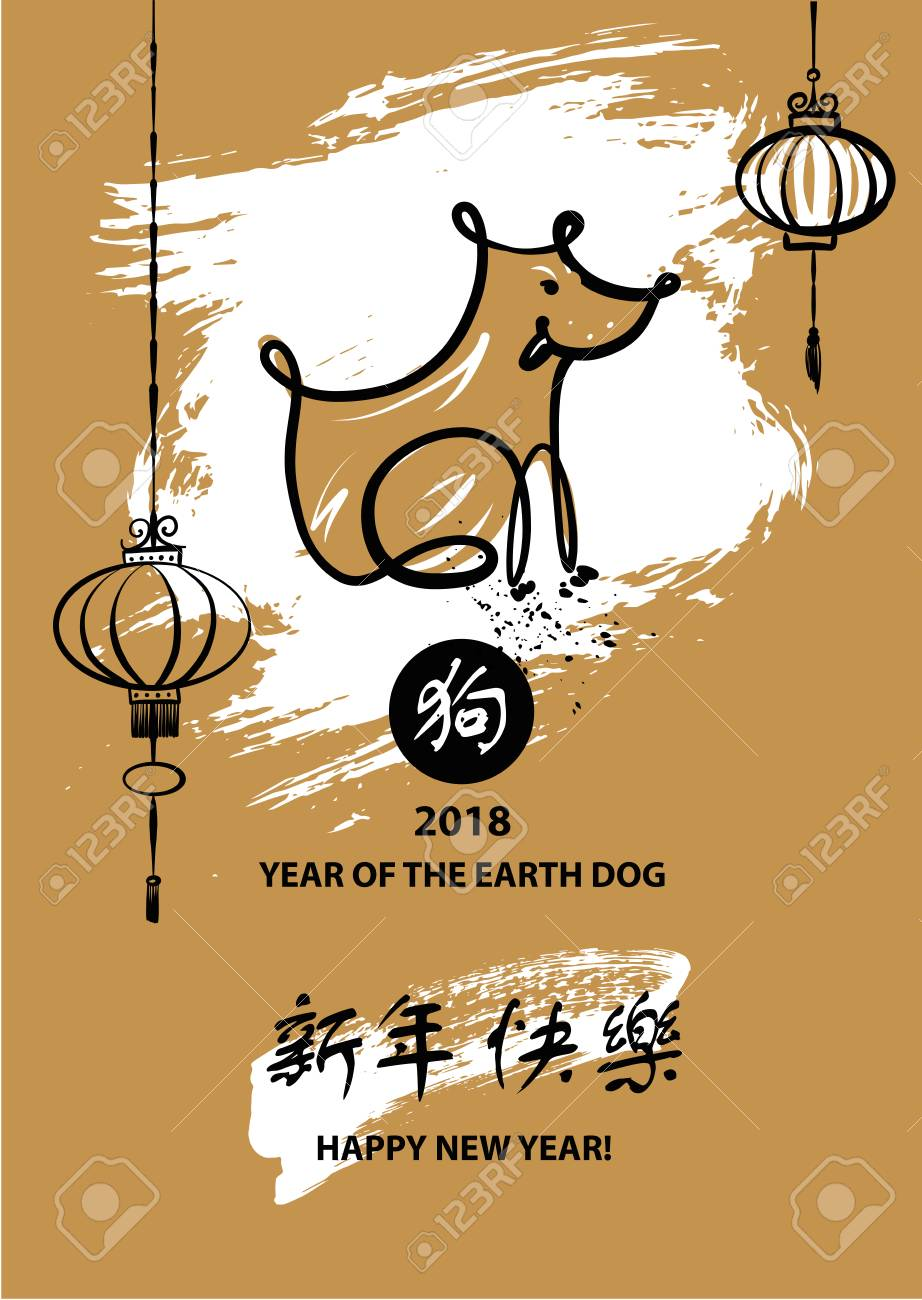 Symbol Of Year Earth Dog 2018 Silhouette Puppy Text Chinese