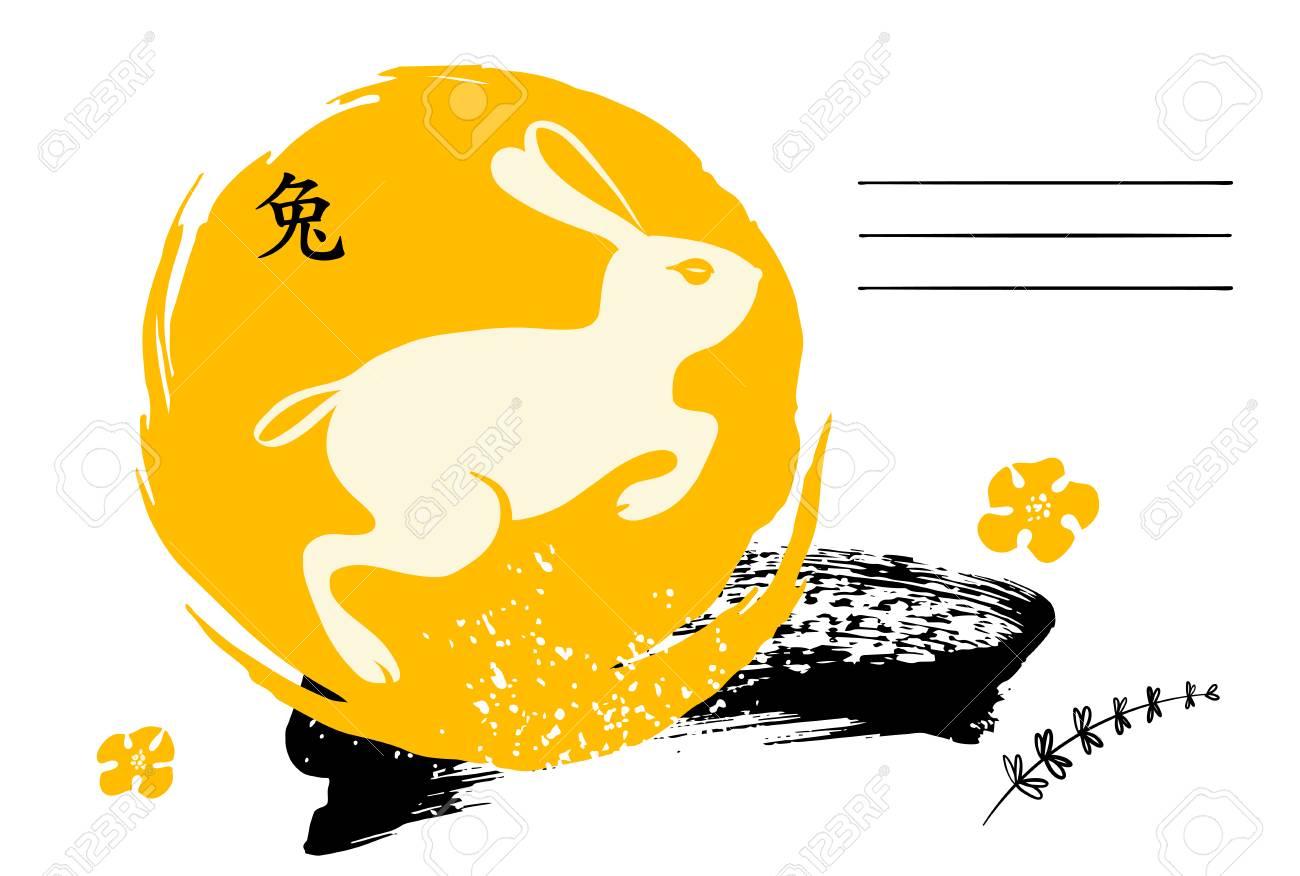Chinese Hieroglyph Translation Rabbit Symbol Of Moon And Longevity