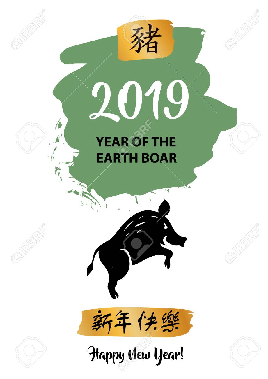 Zodiac chinese symbol of silhouette pig, boar  Sign of moon