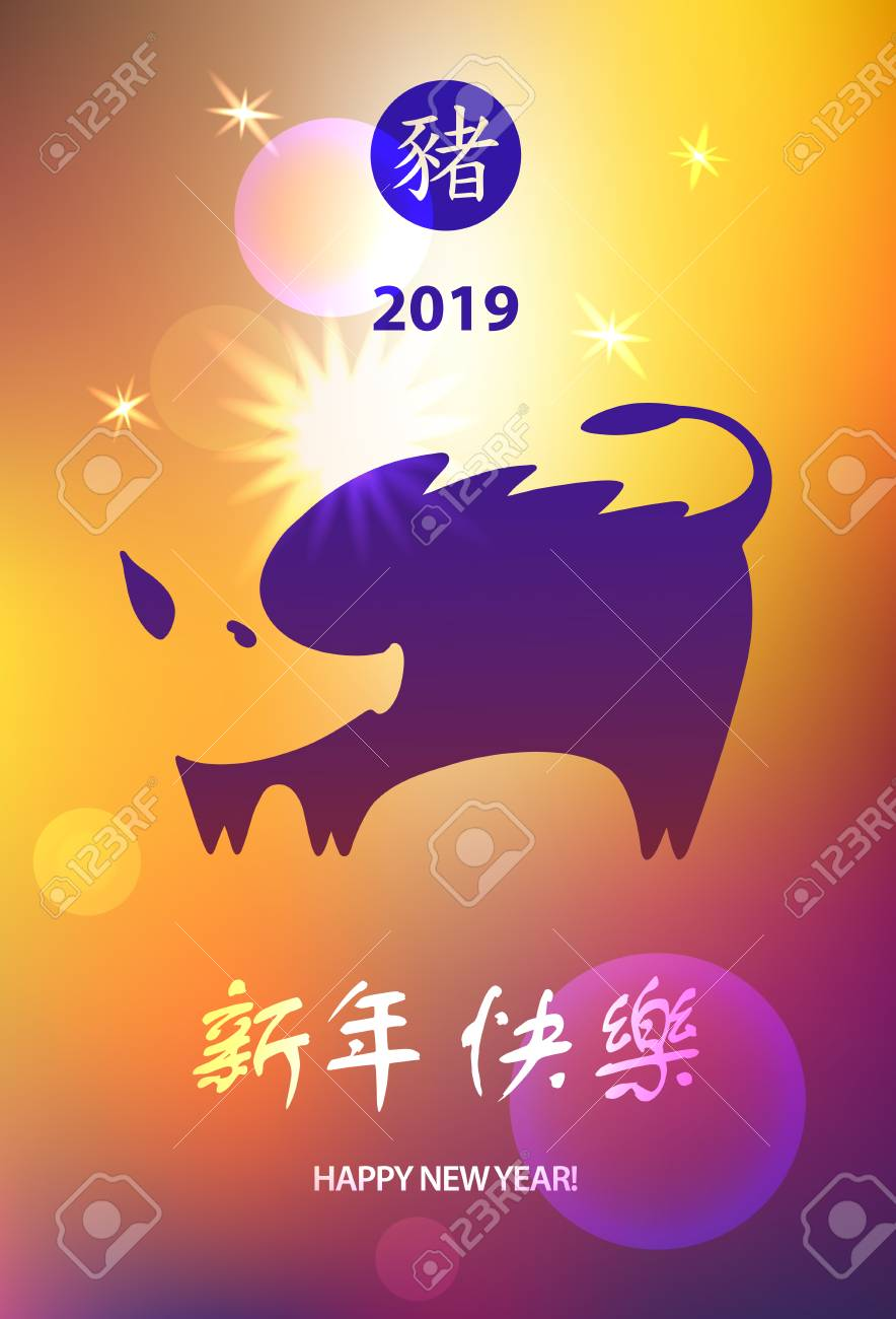 Silhouette pig  Chinese earth boar sign of horoscope 2019  Text