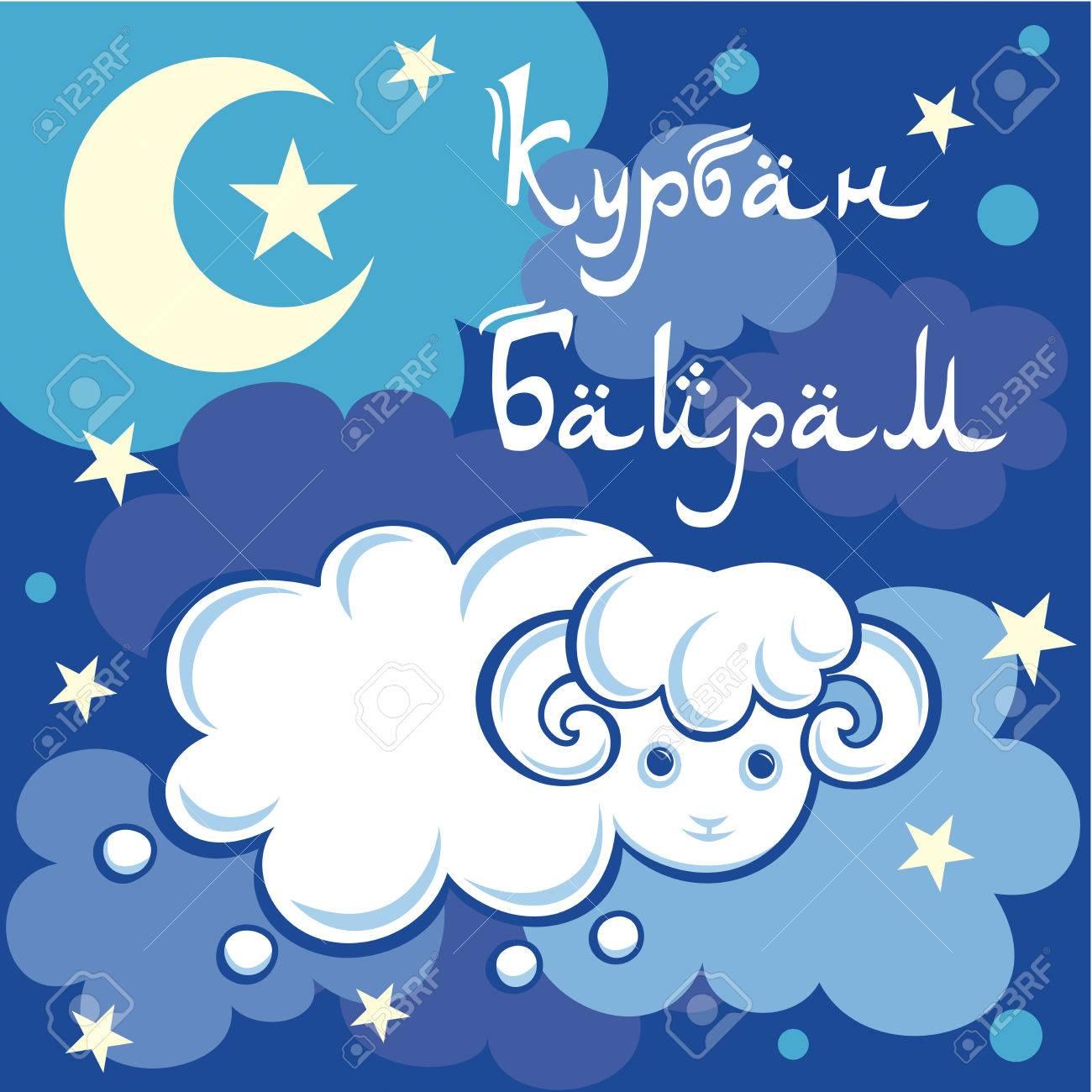 Popular Eid Il Eid Al-Fitr Greeting - 45281718-muslim-community-kurban-bayram-muslim-community-festival-of-sacrifice-eid-ul-adha-eid-al-fitr-mubara  Trends_937848 .jpg