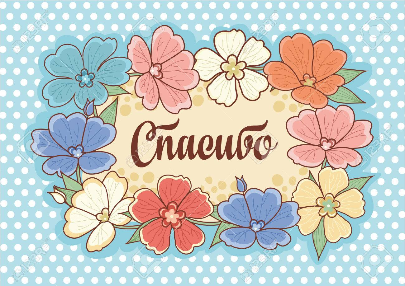 Thank you cyrillic russian font thank you letter greeting thank you letter greeting card transcription m4hsunfo