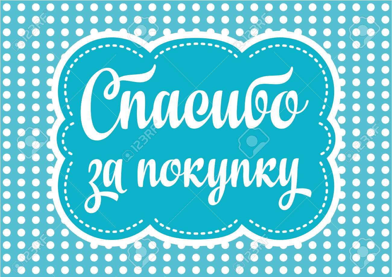 語 ありがとう ロシア