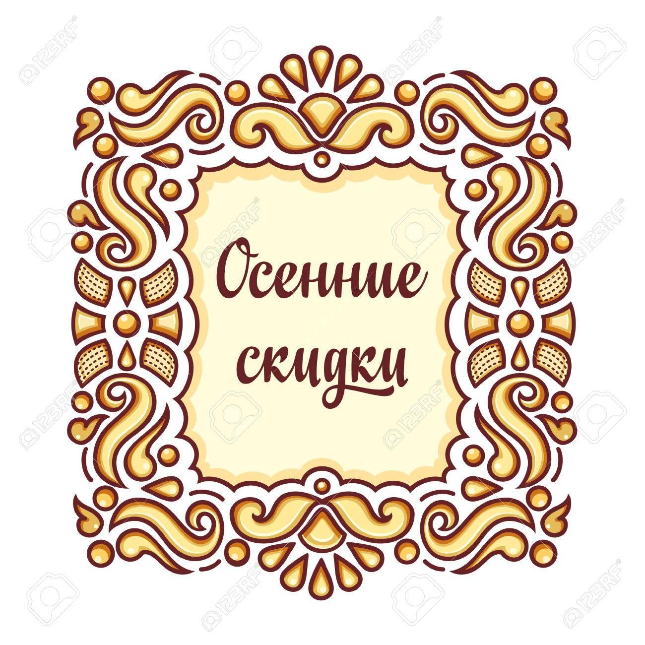Herbst-Verkauf. Goldener Rahmen. Curlicues. Russischen Text Im ...