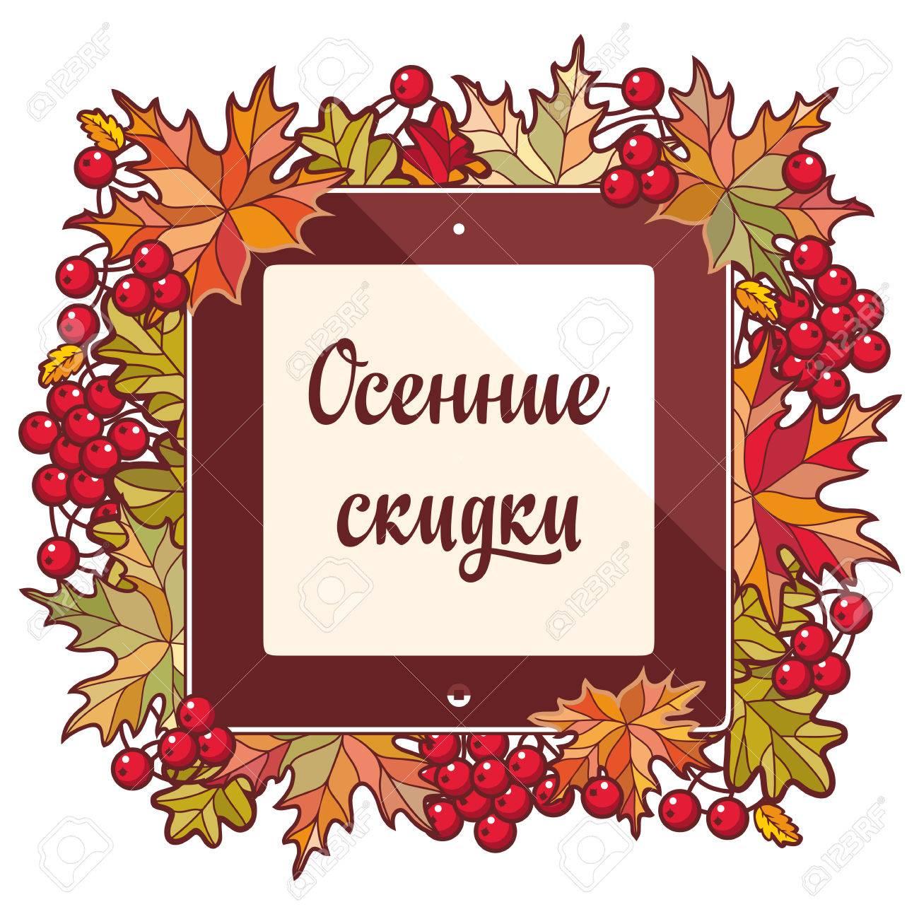 Herbst-Verkauf. Russischen Text Im Rahmen. Banner. Abkürzung ...