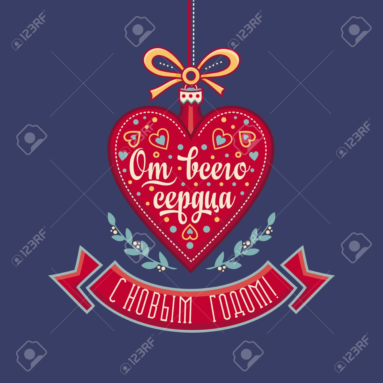 Grußkarte. Kyrillisch. Russisch Neujahr. Russische Schriftart ...
