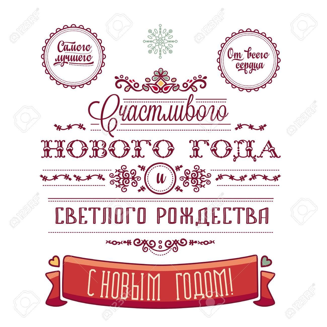 Nouvel An Lettrage Scénographie Les éléments Décoratifs De Vacances Dhiver Messages Typographiques Carte De Voeux Cyrillique Nouvel An Russe