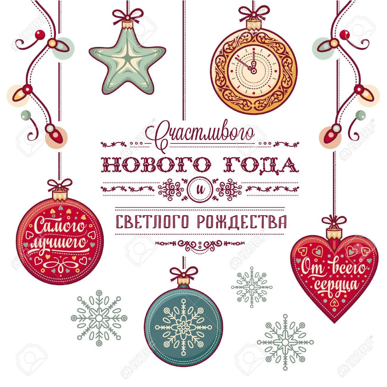 Russisch Frohe Weihnachten.Frohe Weihnachten Und Ein Gutes Neues Jahr Russisch