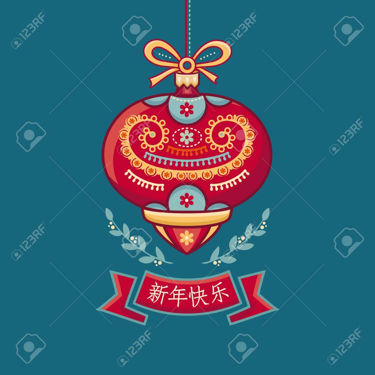 Lunar Grußkarte Des Neuen Jahres. Chinesisches Neujahr. Hieroglyphe ...