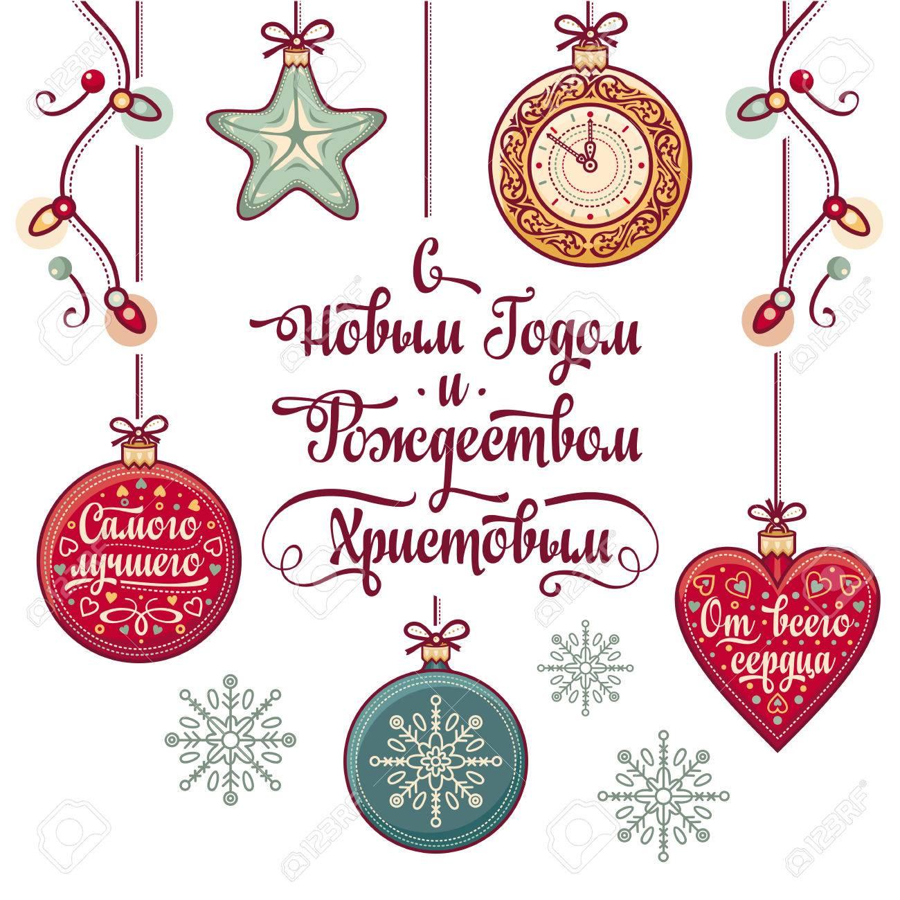 Carte De Voeux Cyrillique Nouvel An Russe Police Russe Bonne Message De Nouvel An Joyeuses Fêtes Souhaitent Fond Blanc