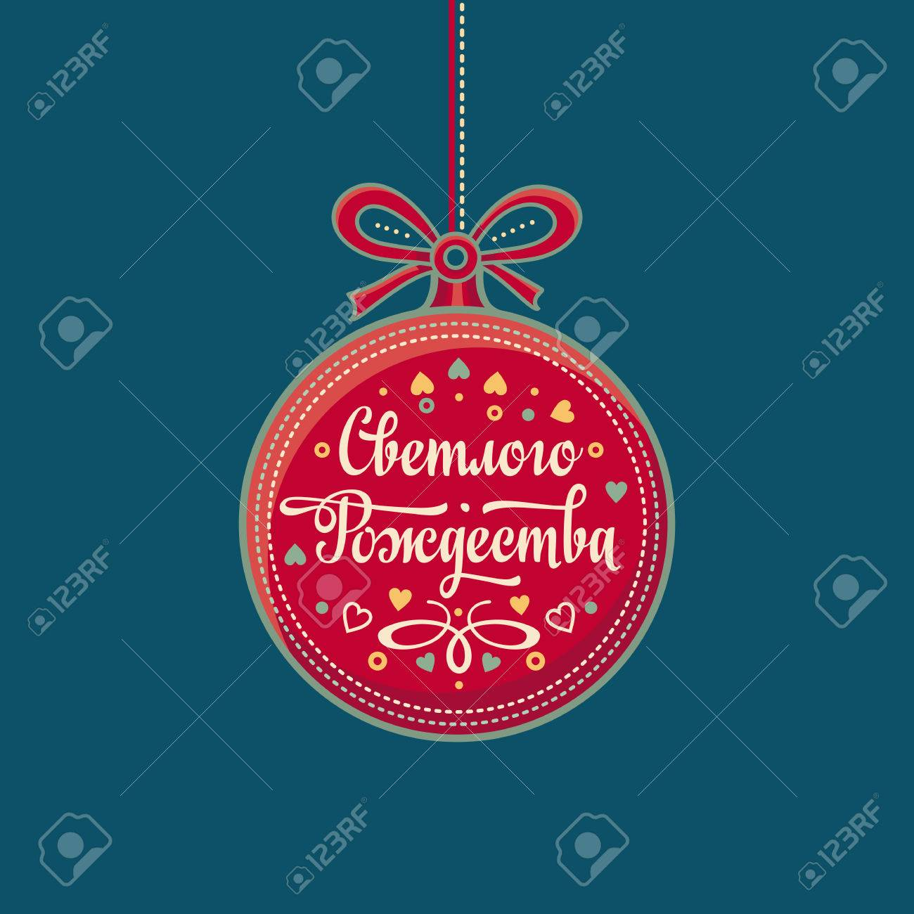 Russisch Frohe Weihnachten.Stock Photo