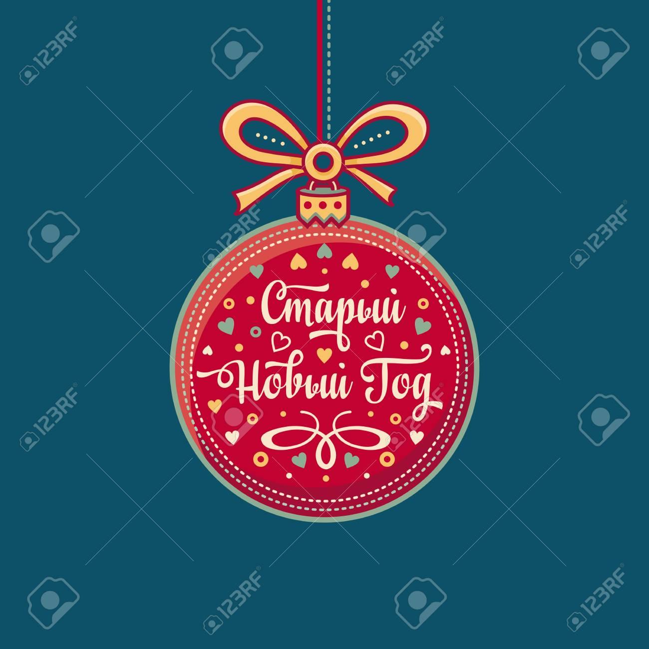 Alte Neujahr. Grußkarte. Kyrillisch. Russische Schriftart. Frohes ...