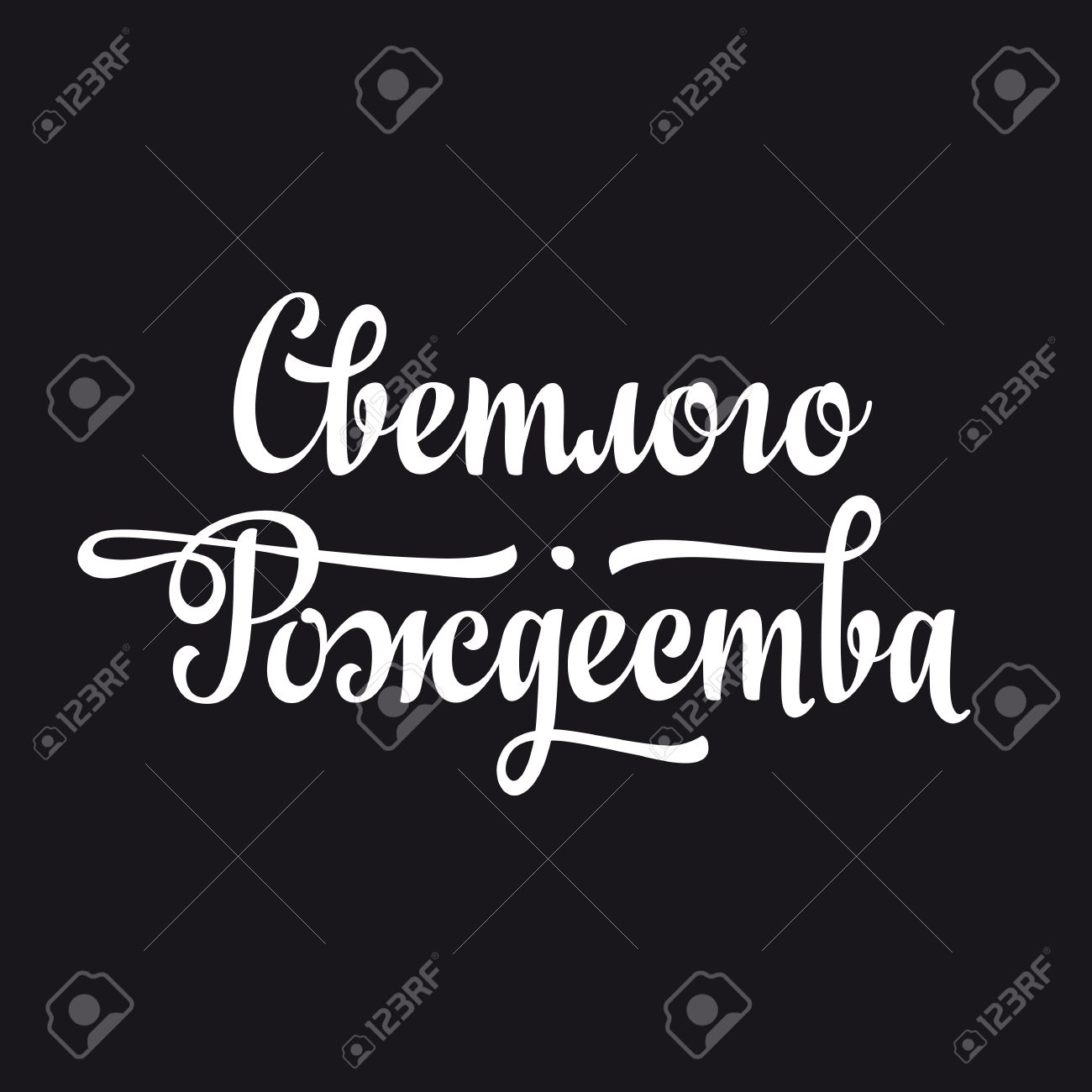 Merry Christmas In Russian.Orthodox Christmas Cyrillic Russian Font Russian Text An