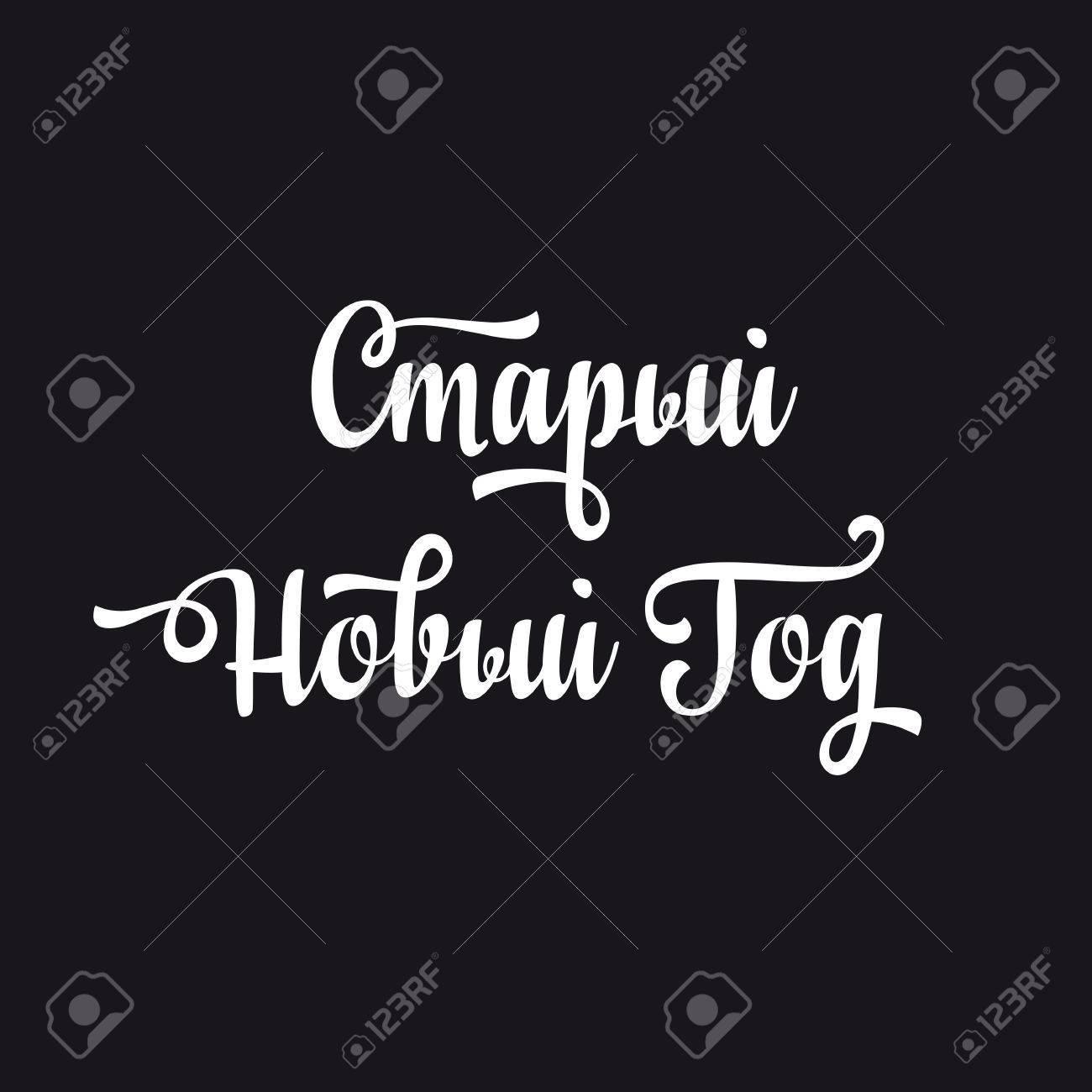 old new year greeting card cyrillic russian font happy new year message