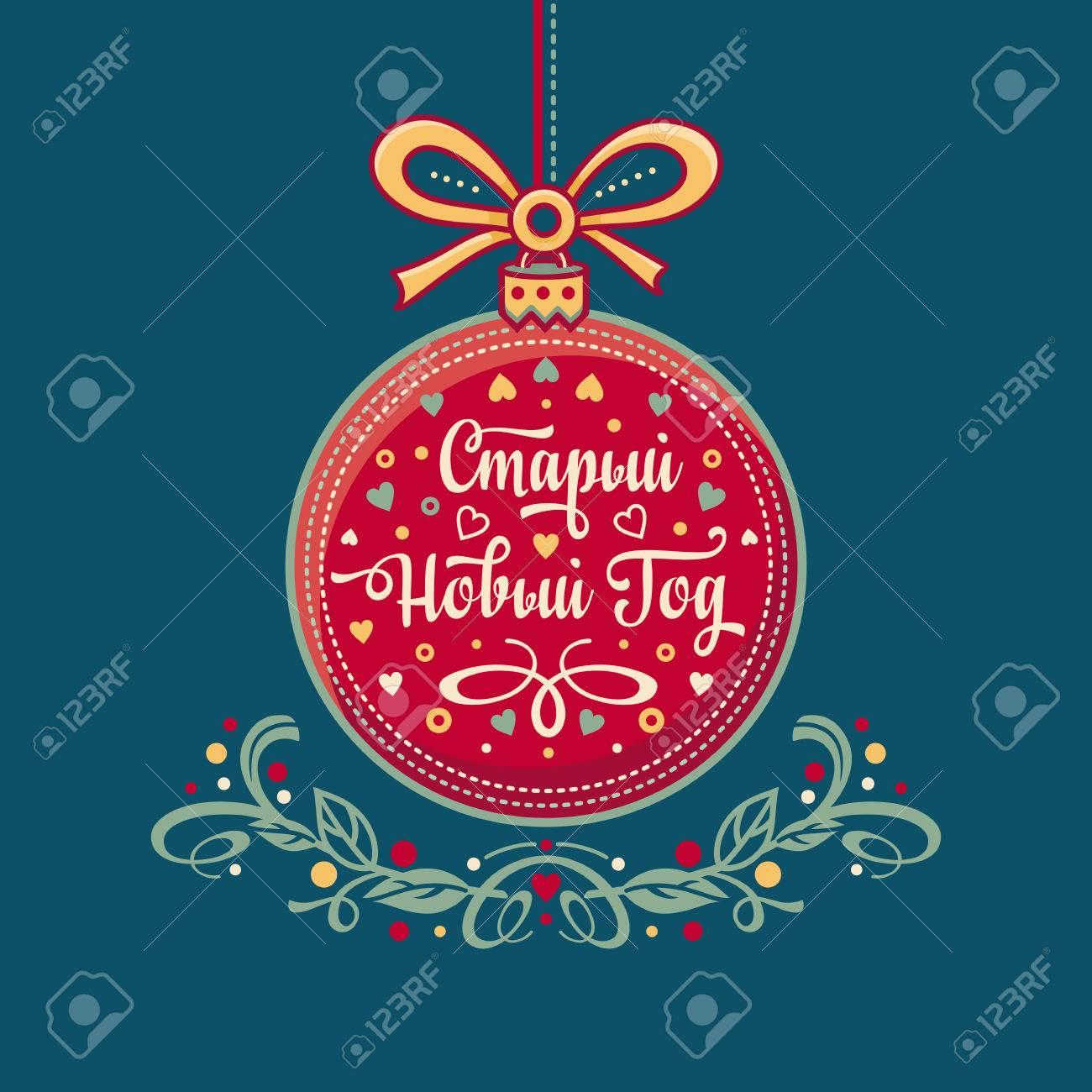 Frohe Weihnachten Und Ein Gutes Neues Jahr Russisch.Stock Photo