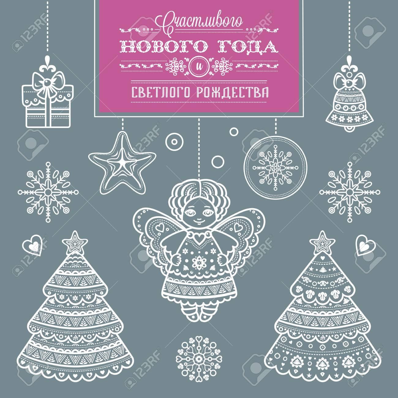 Greeting card cyrillic russian new year russian font happy greeting card cyrillic russian new year russian font happy new year message kristyandbryce Choice Image