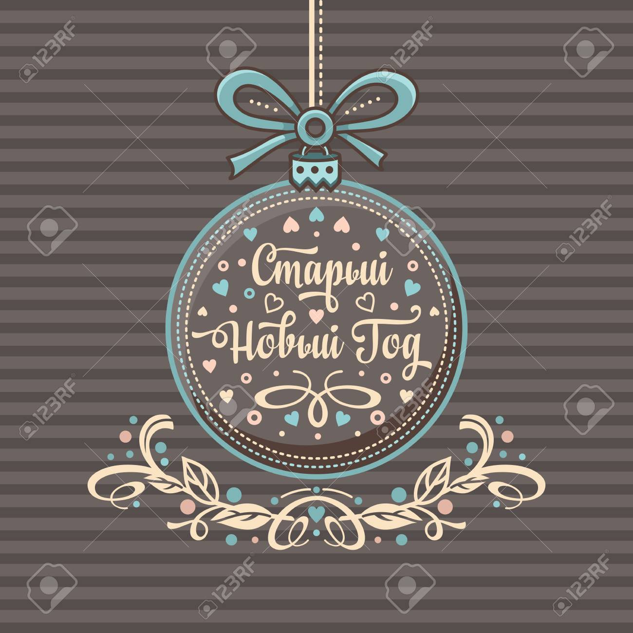 Happy New year greeting card. Russian holiday. A congratulatory inscription in Cyrillic. English translation - the Old New Year. - 70734760