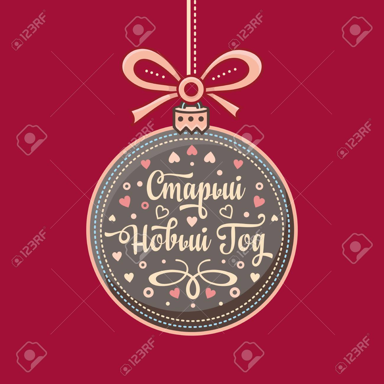 Happy New Year Greeting Card Russian Holiday A Congratulatory