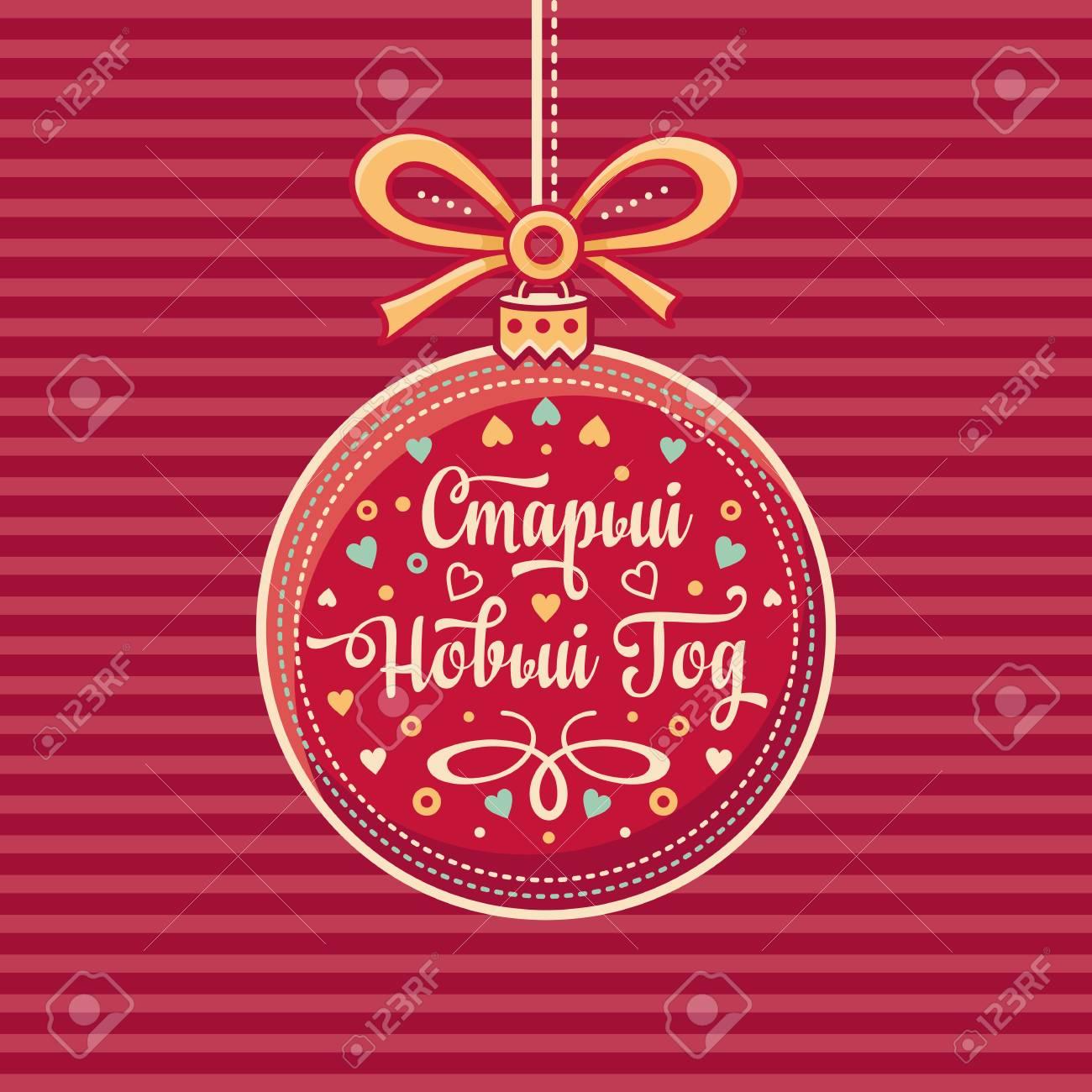 Frohes Neues Jahr Grußkarte. Russischer Feiertag ...