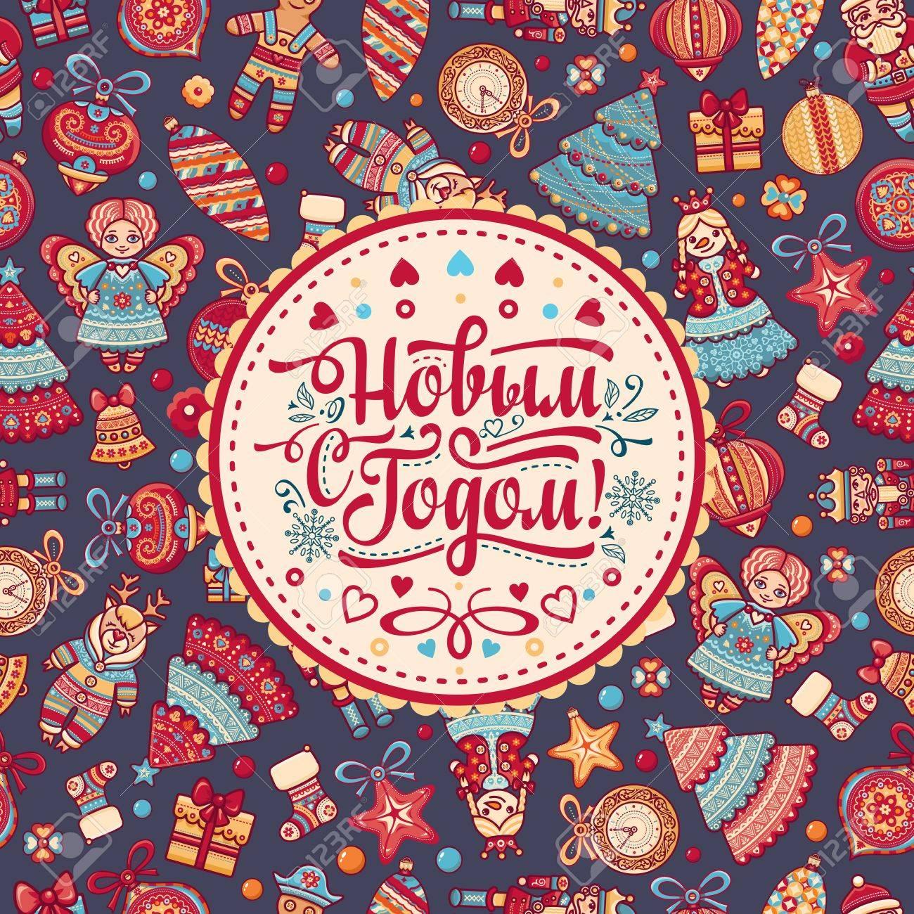 Neujahr Hintergrund. Phrase In Russischer Sprache. Warme Wünsche Für ...