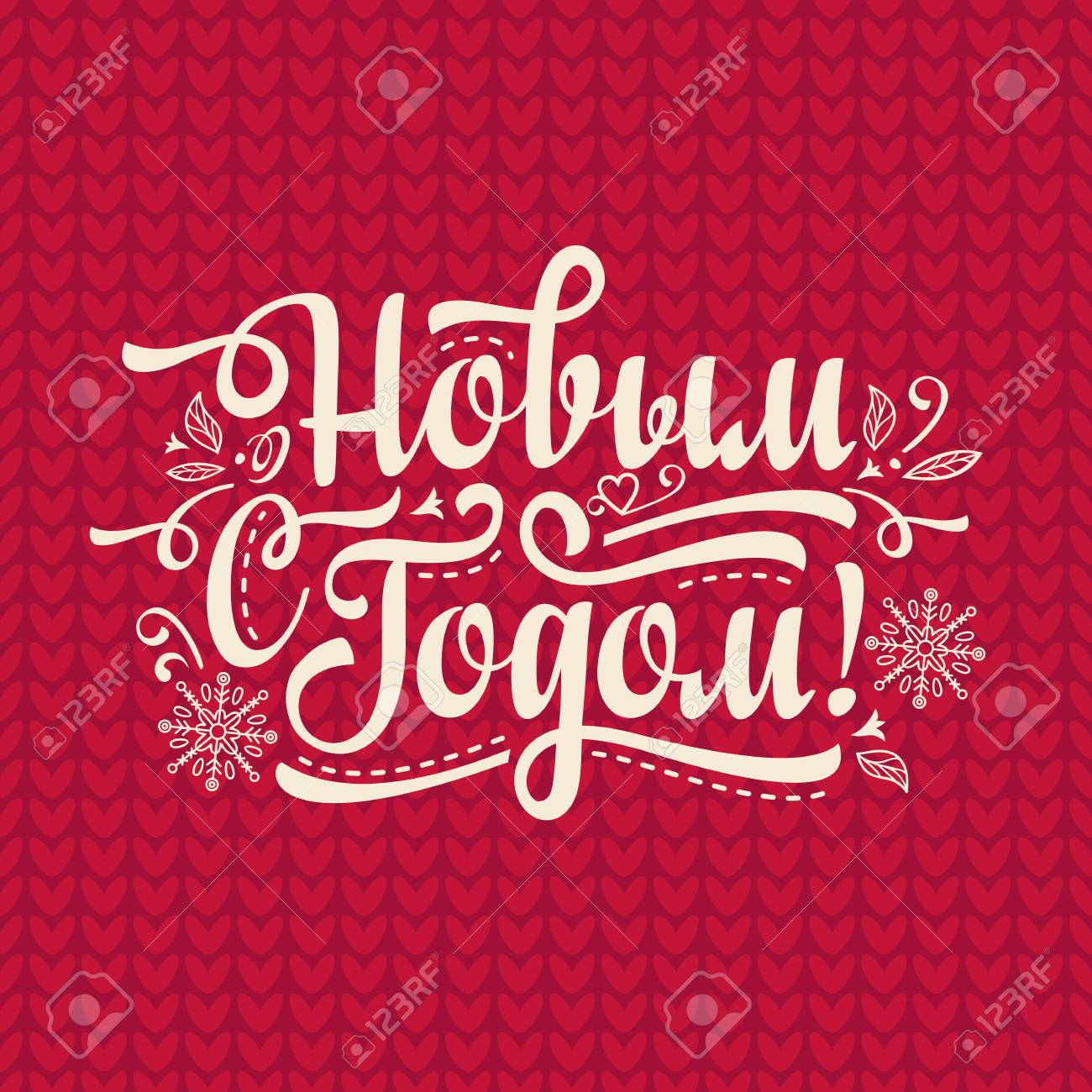 New Year Message Lettering Composition With Phrase In Russian