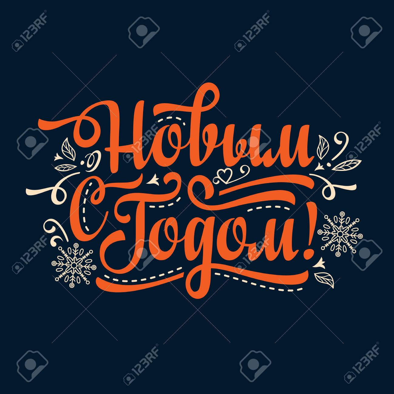 New Year Message. Lettering Composition With Phrase In Russian ...