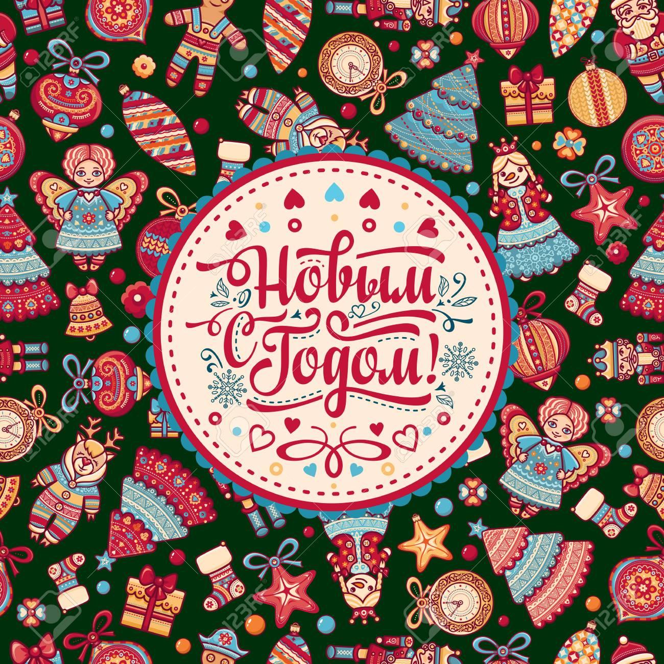 Fondo Del Año Nuevo Frase En Ruso Deseos Calurosos Para Las Felices Vacaciones En Cirílico Feliz Año Nuevo