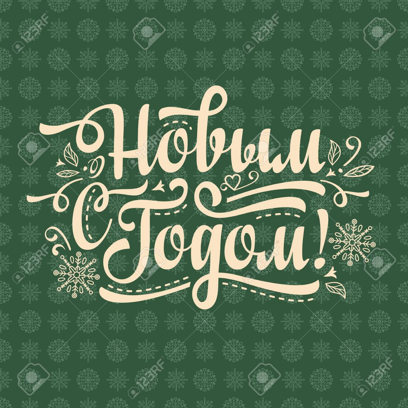 New year card holiday background phrase in russian language new year card holiday background phrase in russian language warm wishes for happy m4hsunfo