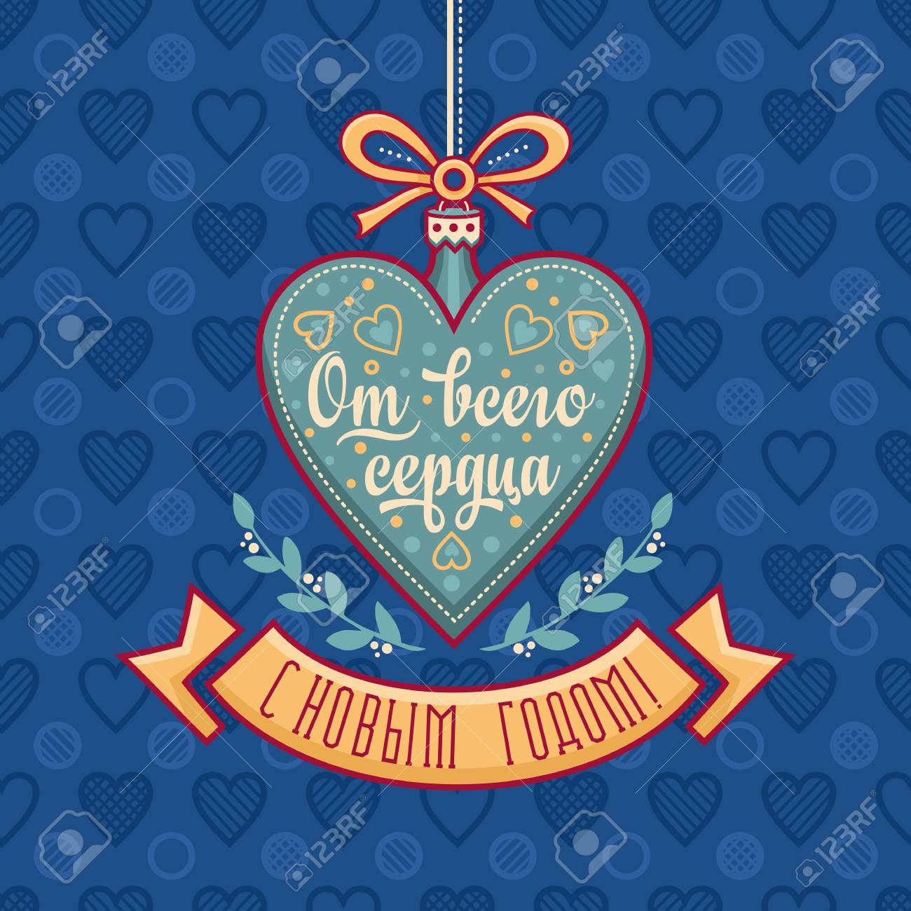 Greeting card with happy new year phrase in russian language greeting card with happy new year phrase in russian language stock vector 73021169 kristyandbryce Gallery