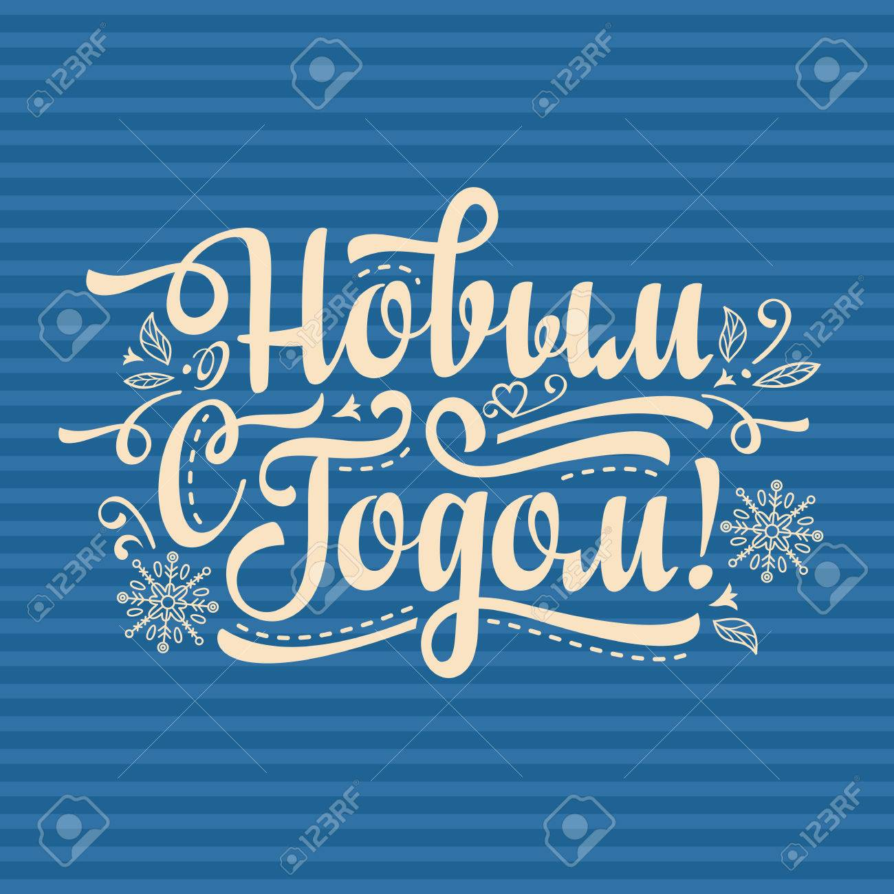 new year card holiday background phrase in russian language warm wishes for happy