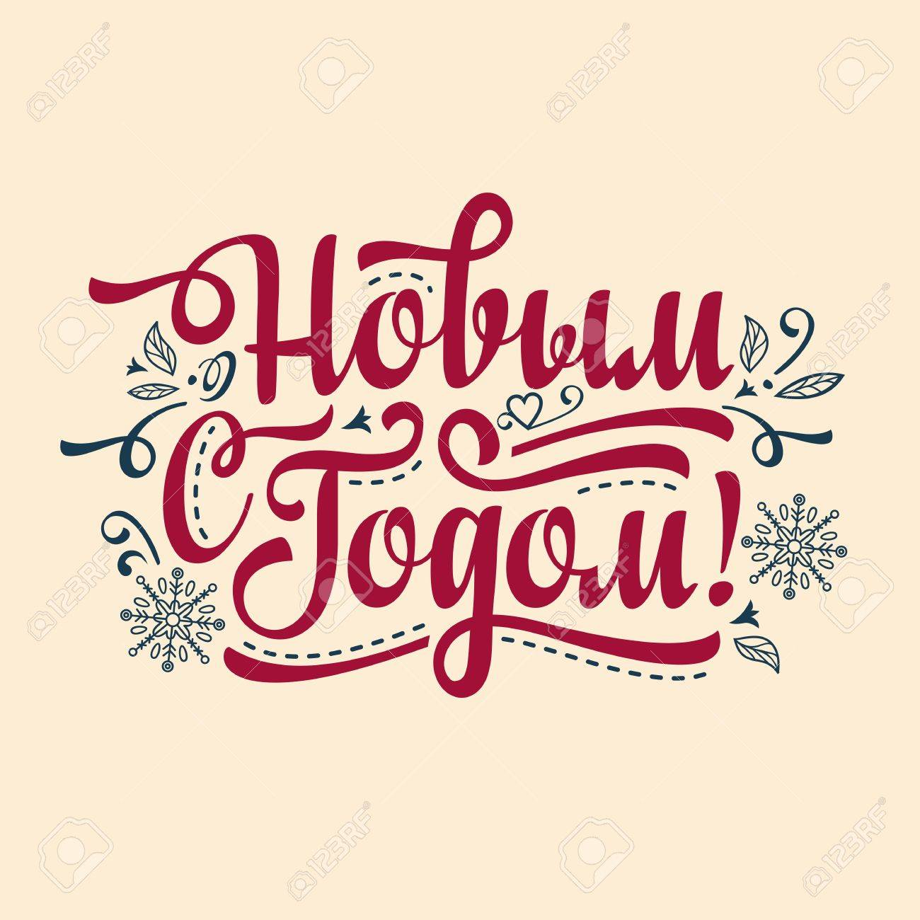 New Year Card. Holiday Background. Phrase In Russian Language ...