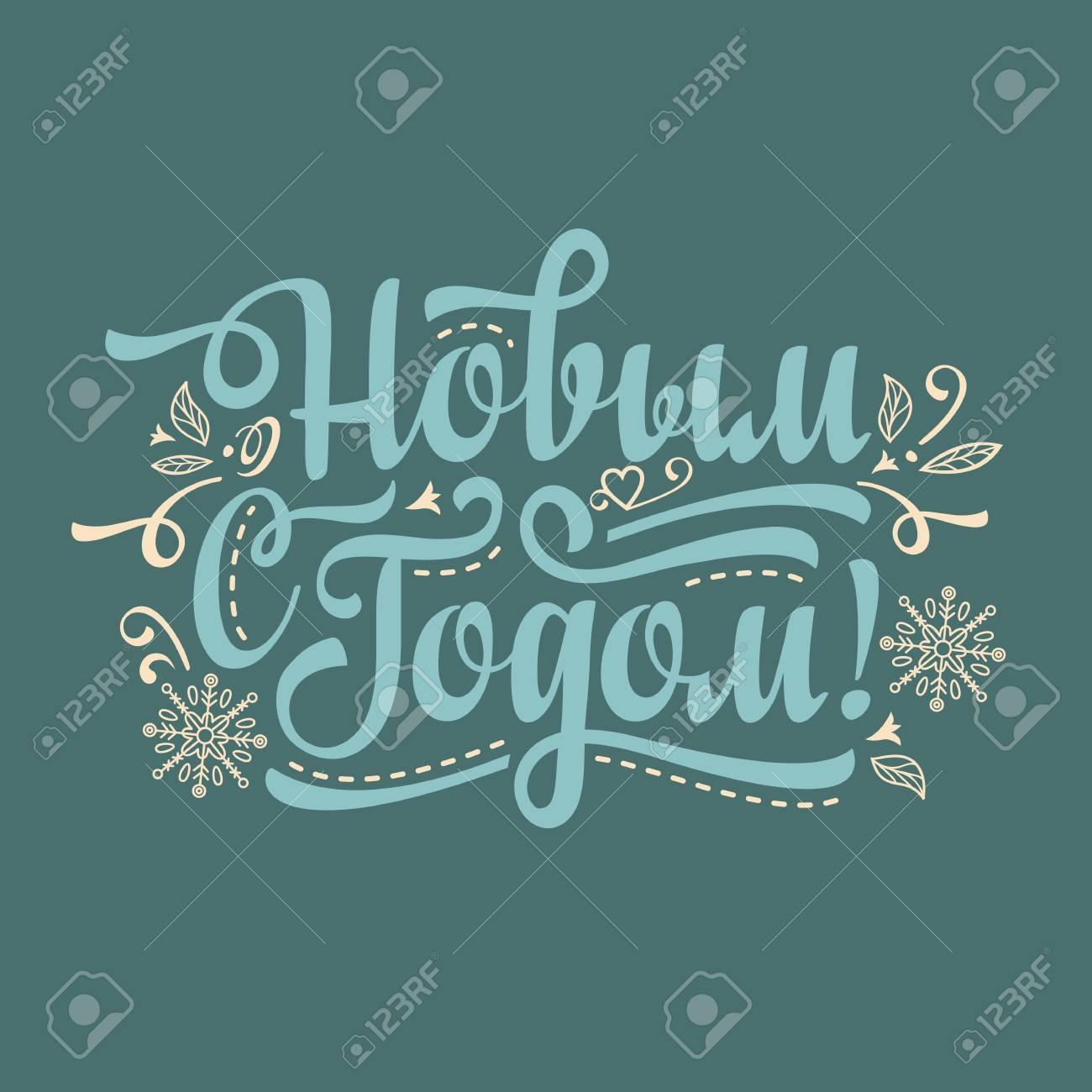 Cartão De Ano Novo Fundo De Férias Frase Em Língua Russa Desejos Calorosos Para Boas Festas Em Cirílico Tradução Inglesa Feliz Ano Novo